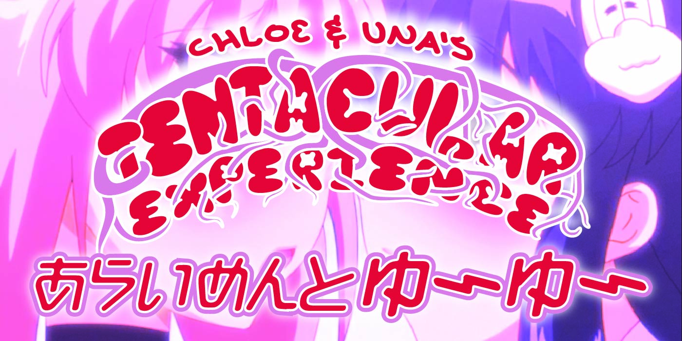 Chloe & Una's Tentacular Experience Volume 1: Alignment You! You! Notes